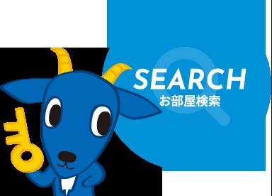 SEARCH お部屋検索